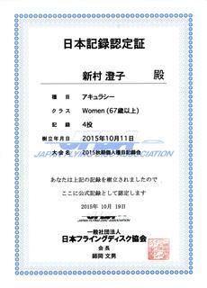 2015日本記録認定証.jpeg