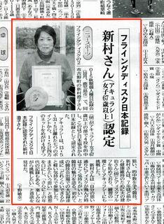 15新記録新聞.jpg