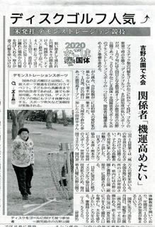南日本新聞.jpeg